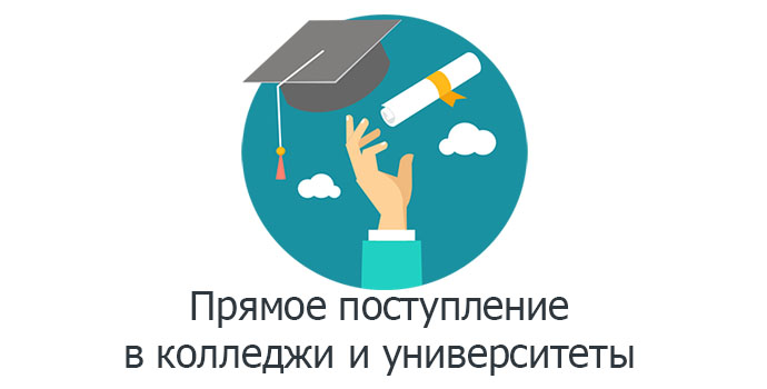 Прямое поступление  в колледжи и университеты